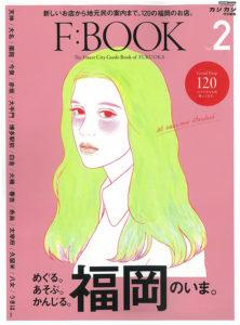 F:BOOK表紙