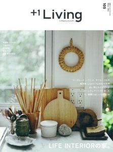 プレス情報:+1Living vol.105表紙画像
